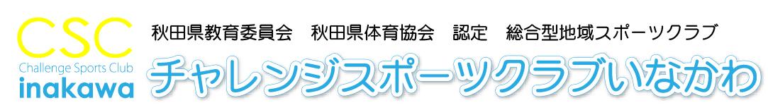 秋田県教育委員会 秋田県体育協会 認定 総合型地域スポーツクラブ チャレンジスポーツクラブいなかわ